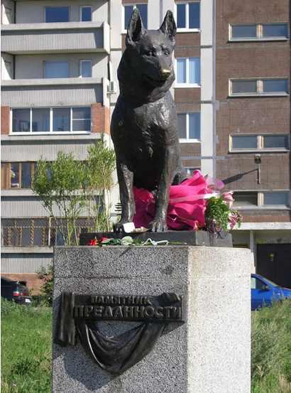 памятник Преданность в Тольятти